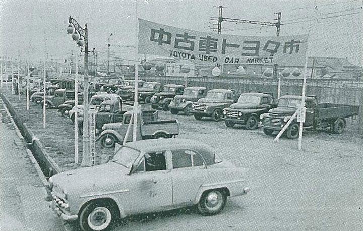 中古車トヨタ市